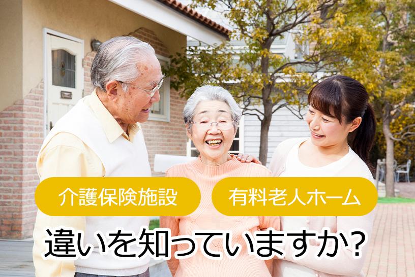 介護保険施設と有料老人ホームの違いを知っていますか