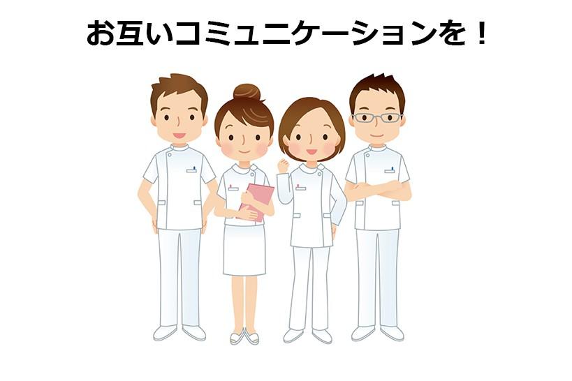 「介護士と距離がある」と感じる看護師ほど、積極的に介護士と会話すべき!