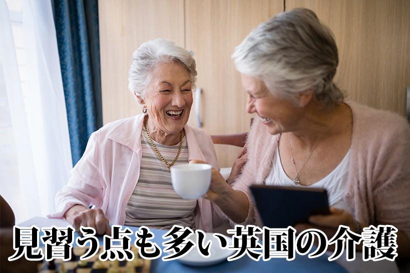 これがイギリス流!日本とこんなに違う介護サービス。現場が取り入れるべき介護とは