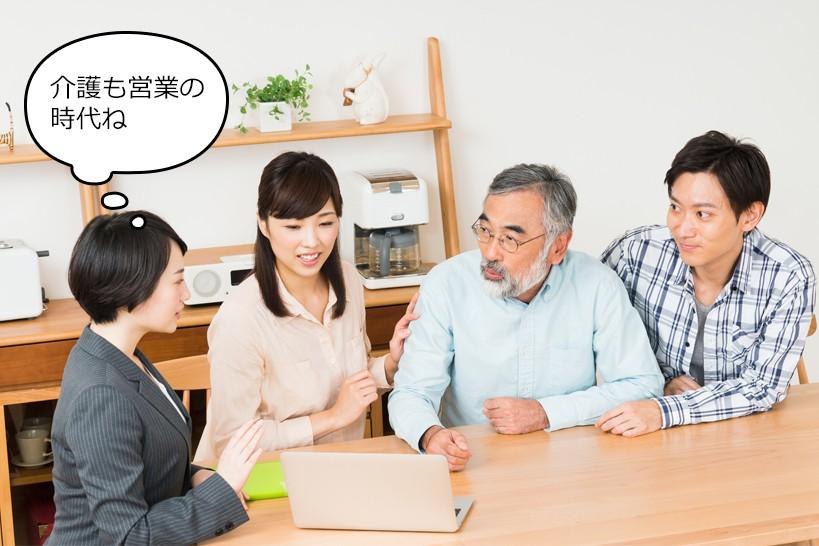 介護サービス事業所の営業術!利用者を獲得するために必要な差別化の考え方
