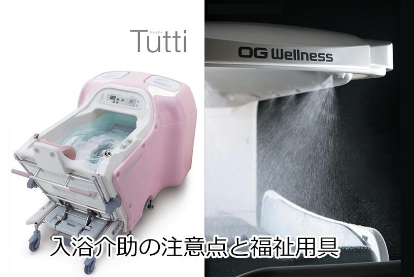 入浴介助の注意点と福祉用具