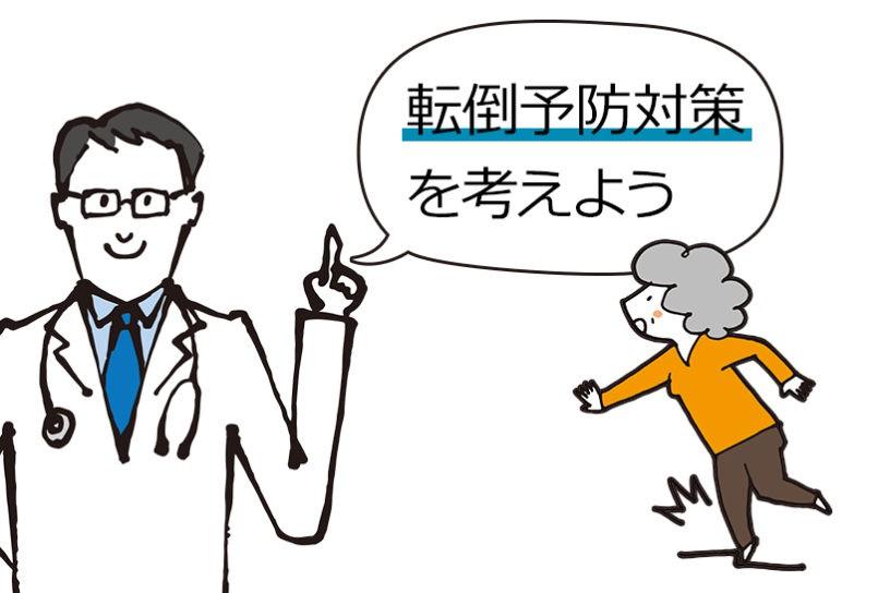 利用者さんを転ばせないために!訪問看護師が伝える転倒予防対策とアドバイス