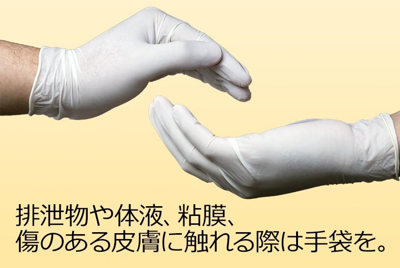 施設内での感染を防ぐためには、手袋装着が必須!「スタンダードプリコーション」の基本をおさらい
