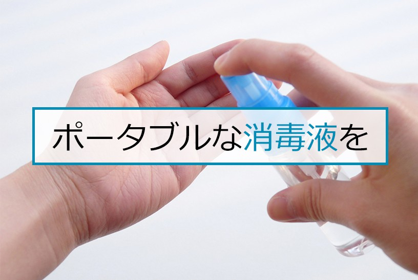 液体石けんで手洗いすれば清潔になるとは限らない!?アルコールでの手指消毒や衛生的手洗いがなぜ奨励されているのか、その理由を解説します!
