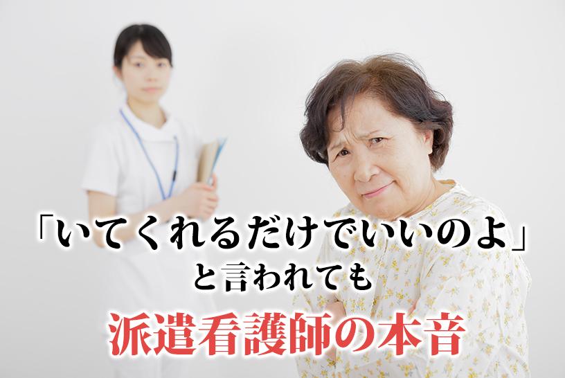 「いてくれるだけでいいのよ」と言われても 派遣看護師の本音