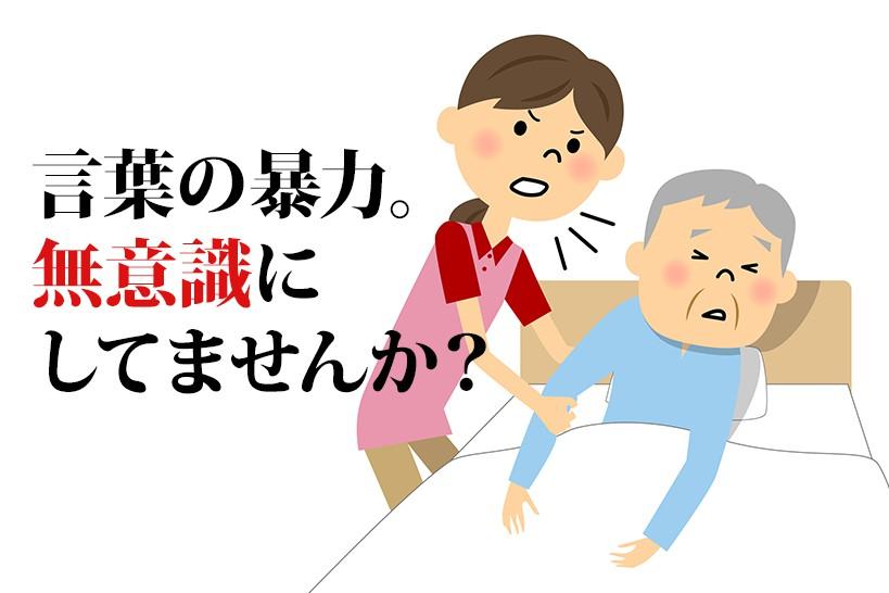 介護職員による言葉の暴力~言葉づかいのマネジメントの必要性について