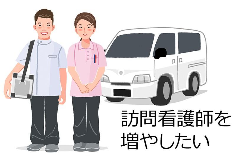 新卒や病院に所属しながらでも、訪問看護師で働ける!訪問看護未経験の看護師が受けられるサポートとは?