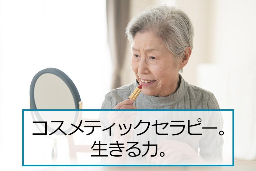 化粧療法で心身を元気に!介護従事者が知りたい効果を論文・経験から徹底解説