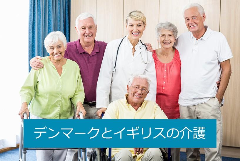 海外の介護現場をお手本に!日本の介護施設で実践したいスタッフの離職防止策