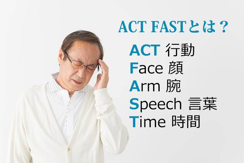 脳卒中の初期症状を見逃さない!ACT FASTで3つのポイントをチェック
