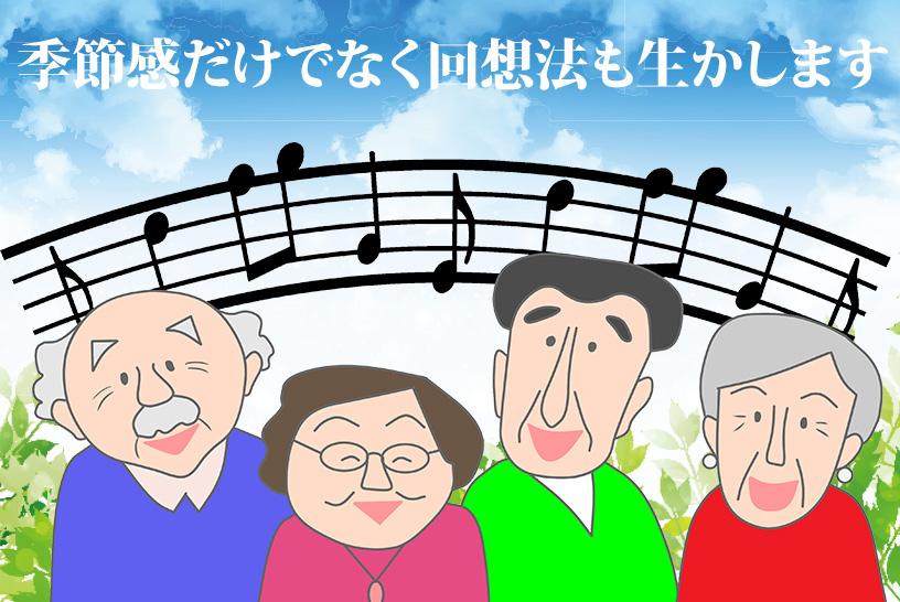 高齢者施設でのレクリエーションにおすすめの音楽療法・音楽レク:夏の歌編
