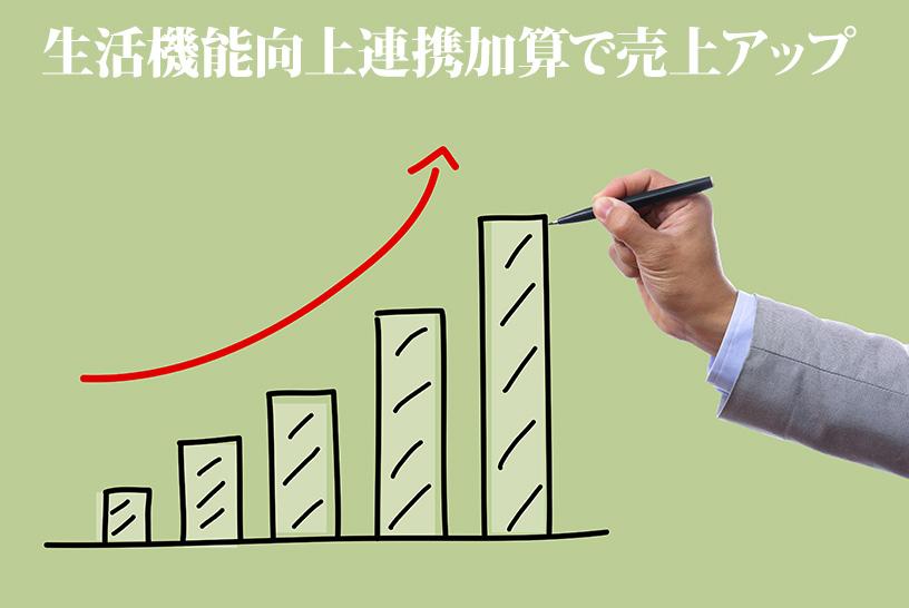 通所介護で生活機能向上連携加算を算定して売り上げをアップするためのコツ