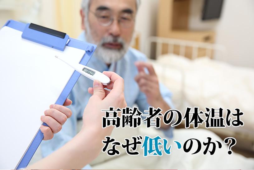 高齢者の体温はなぜ低い?その疑問に、メカニズムからお答えします!