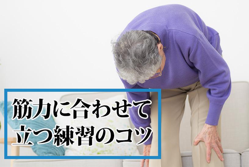 高齢者にお勧めの立ち上がり練習!意外と知らない正しいやり方を理学療法士が伝授します