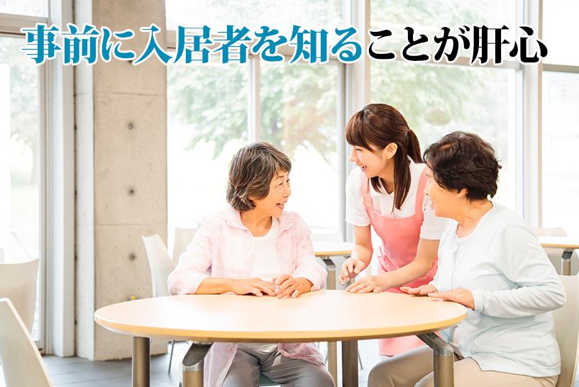 介護職員が新規の入居者を受け入れる際に事前に確認したいポイント3つ
