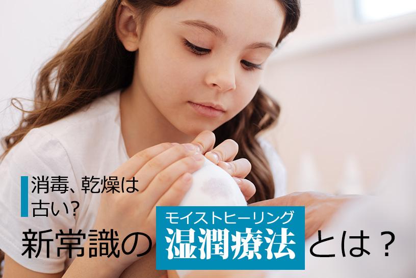 湿潤が消毒より重要って本当?傷処置の新常識を解説します