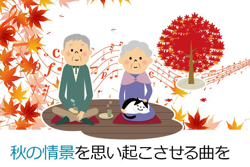 高齢者施設でのレクリエーションにおすすめの音楽療法・音楽レク:秋の歌編
