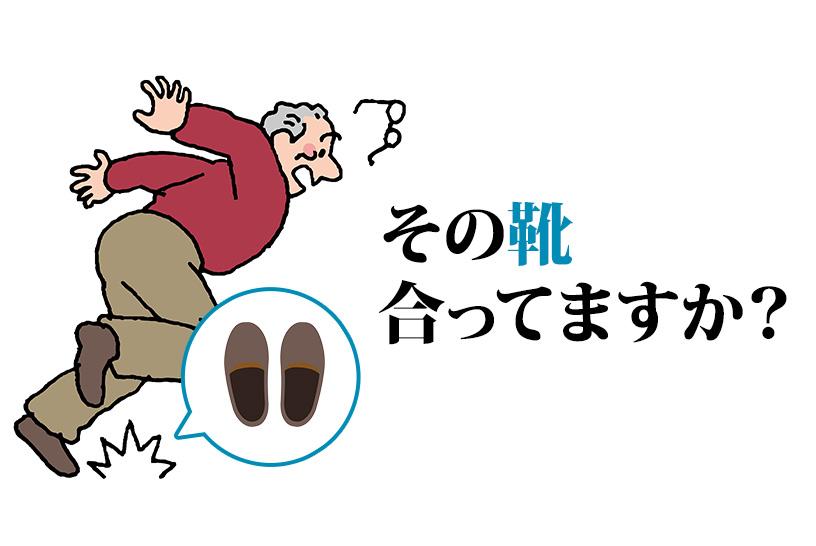 高齢者の靴の選び方は足の状態や目的に注目!医療介護現場で正しい靴を履いてもらおう