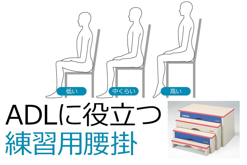 練習用腰掛は立ち上がりやADL練習が可能!高さの違う台を積極活用しよう