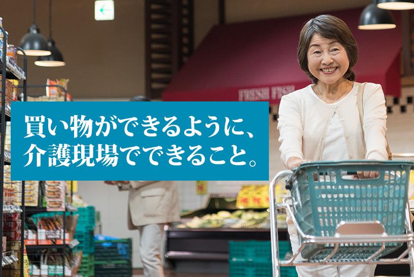 買い物をするためのリハビリをしよう!介護現場でできる評価・リハビリのポイント