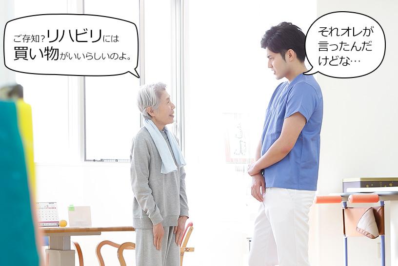 事例からわかる買い物リハビリのIADLアプローチ〜介護事業所・地域向け〜
