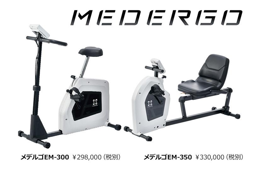 シンプルな定番モデルの「メデルゴ」