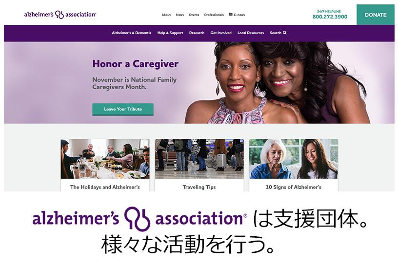 アルツハイマー病の啓蒙活動の取り組み