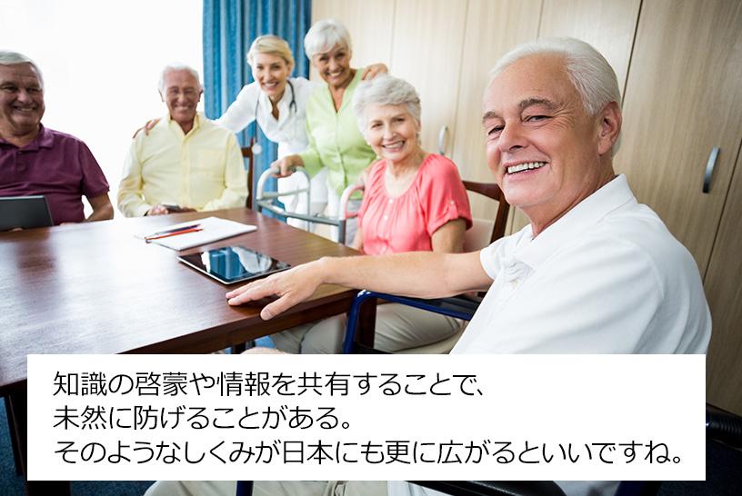アメリカのアルツハイマー病のケアは早期発見・介護者のサポートが充実