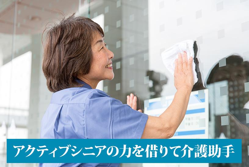 アクティブシニアを採用して、介護現場で専門性のいらない業務をしてもらう