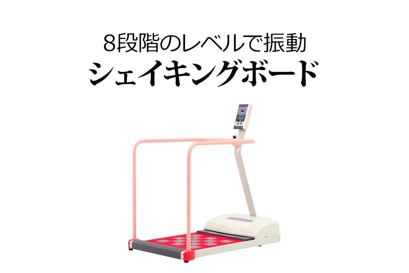 振動するボードに立って使う本格派の機器「シェイキングボード」
