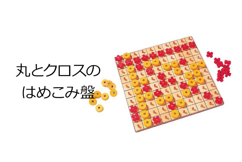 ペグボードよりもゲーム性がある「丸とクロスのはめこみ盤」