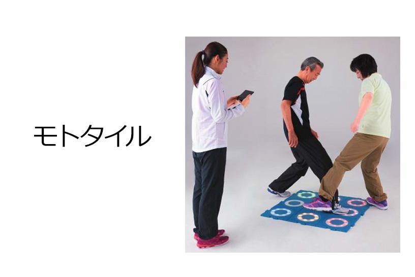 ロボット工学+遊びで楽しみながら使える「モトタイル」