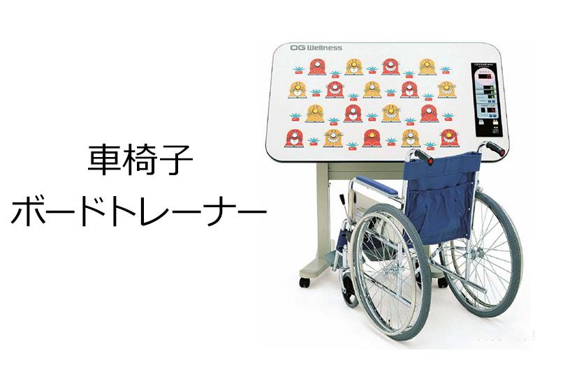 もぐらたたきで上肢機能を訓練する「車椅子ボードトレーナー」