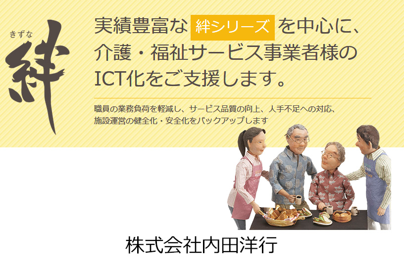 内田洋行の介護・福祉システム「絆」