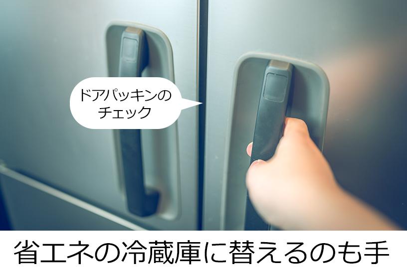介護施設の電気代節約術~冷蔵庫~