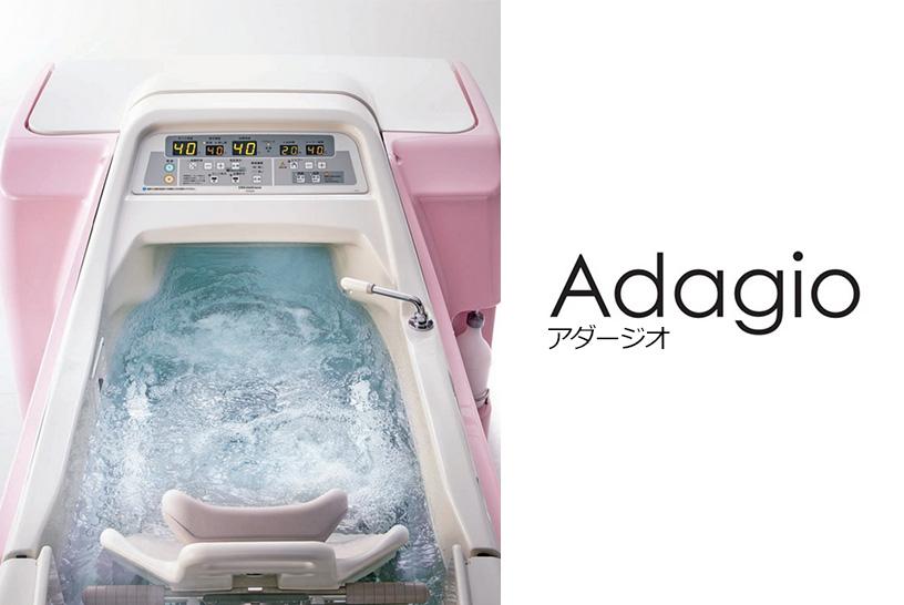 座ったまま入浴できる機器「アダージオ」で事故リスクを軽減しましょう