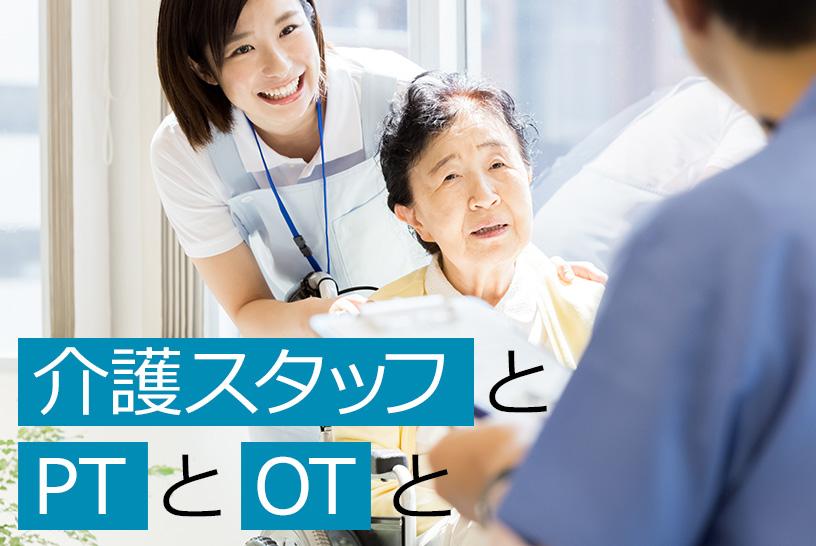 """""""介護スタッフとPTとOTと"""""""