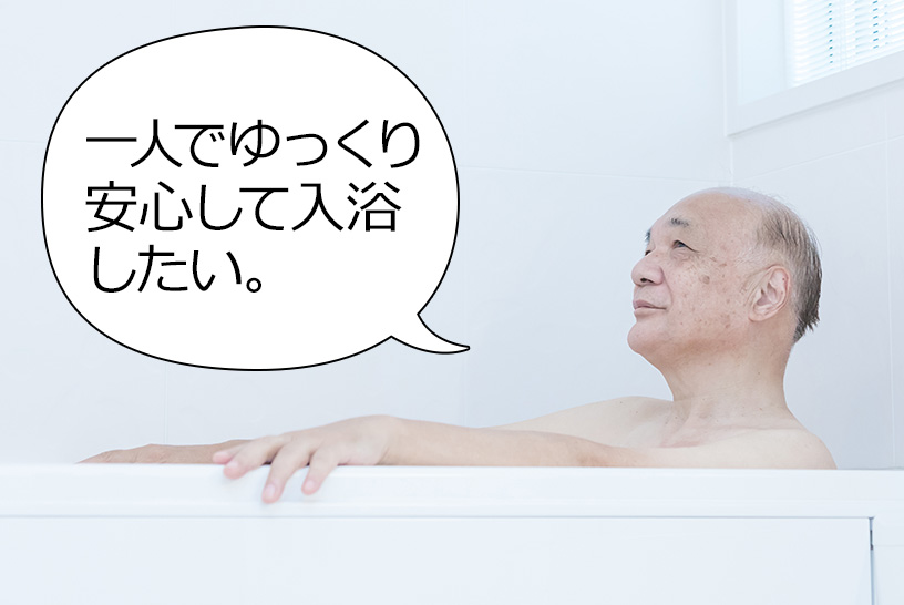 個浴のメリットと問題点