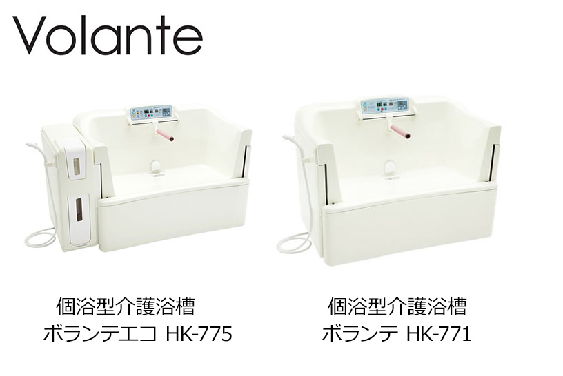 個浴機器「ボランテエコ」は、個浴のメリットと課題を解消した新湯循環方式の入浴機器