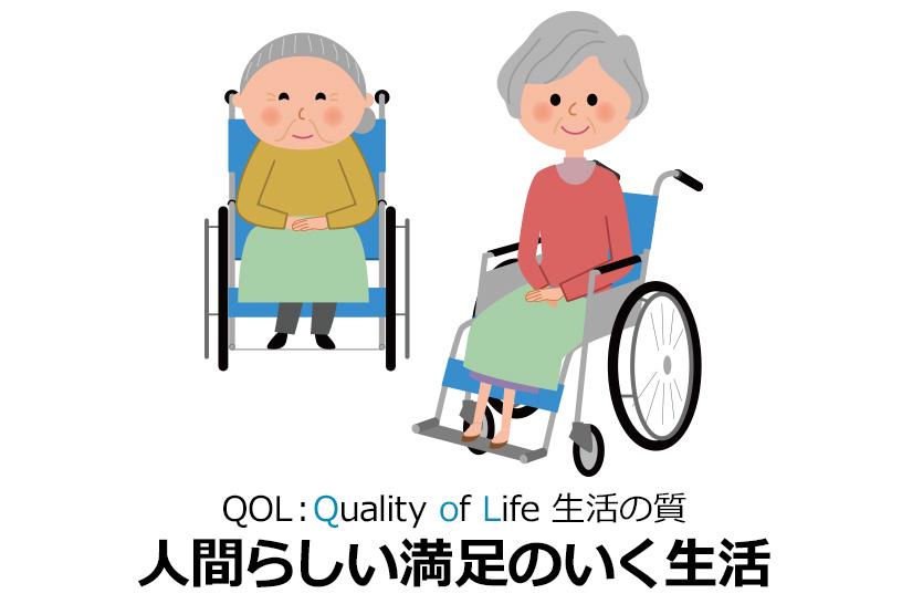 QOLとはどんな意味の用語?