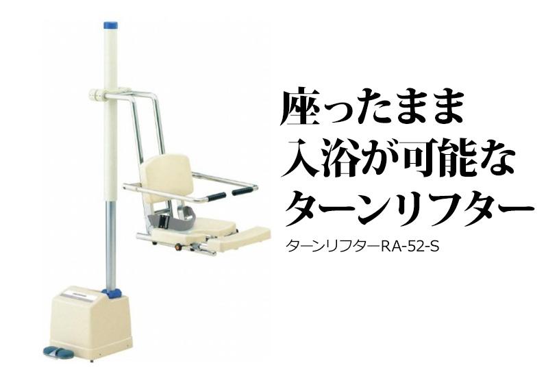 浴槽とセパレートしたタイプは据え置き式で既存の浴槽にも対応できる
