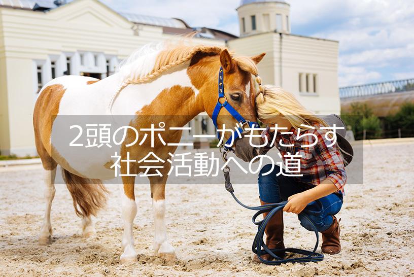 馬がケアホームを訪問して社会的活動を促す(イギリス)