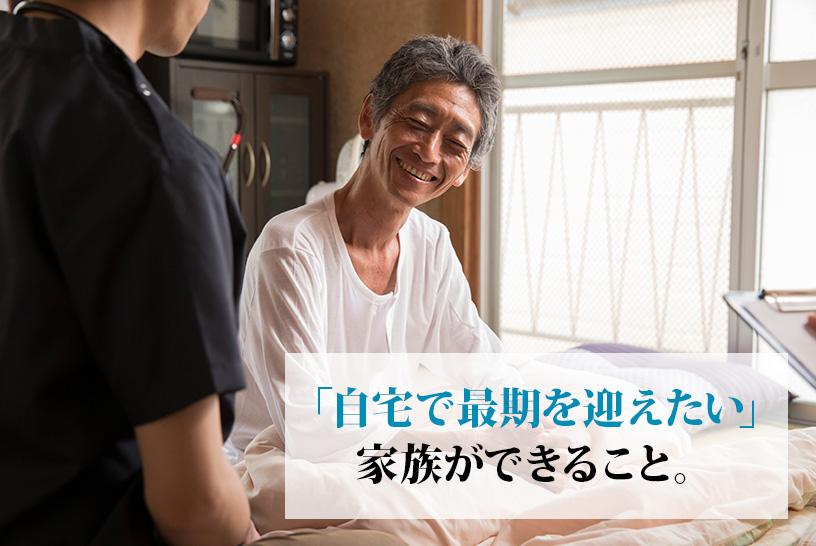 高齢者の半数以上が在宅で最期を迎えたい!在宅看取りをするには?