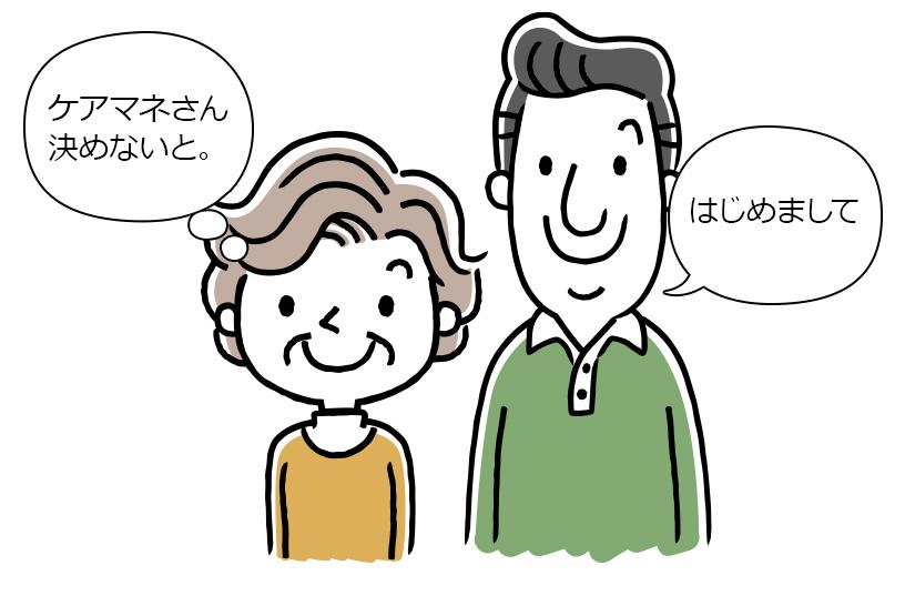 介護保険の申請と居宅介護支援専門員(ケアマネジャー)の決定