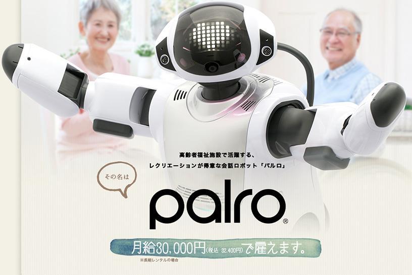 レクの司会やダンスもできるロボット「パルロ」