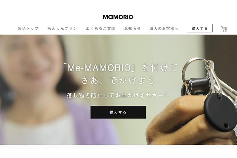 小さなボタンが位置情報をとらえる「Me-MAMORIO」