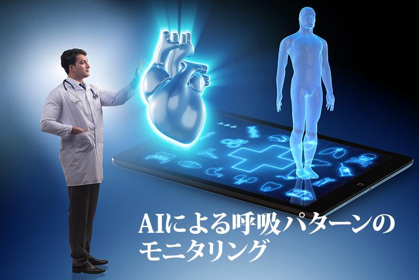呼吸モニタリングと転倒検出の技術を準備中