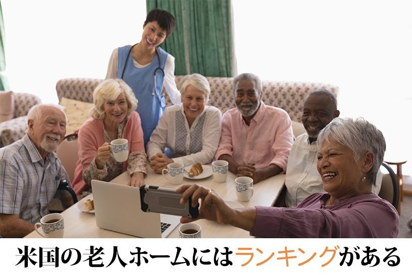 アメリカでの老人ホームの選び方