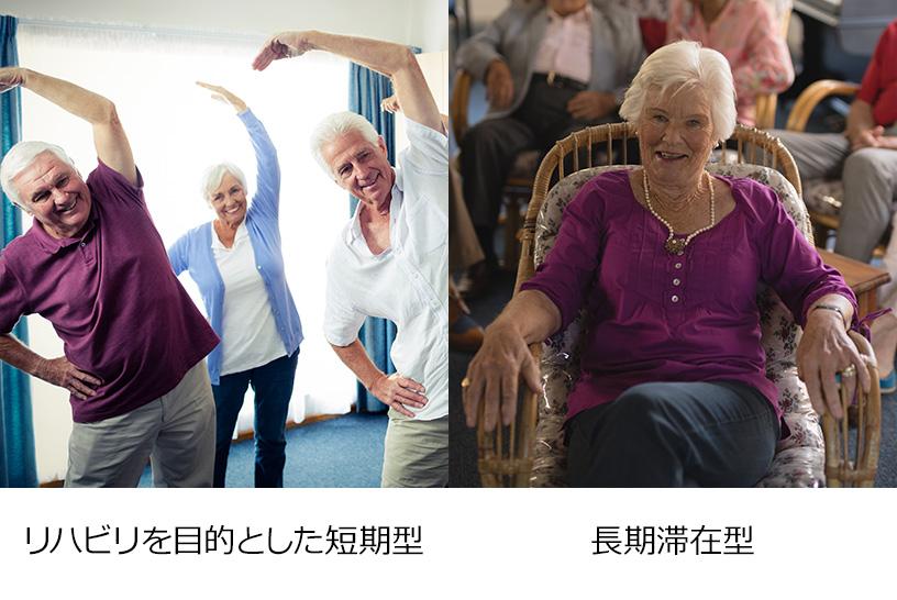 アメリカの老人ホームは大きく分けて2タイプ!オンラインでも探せる