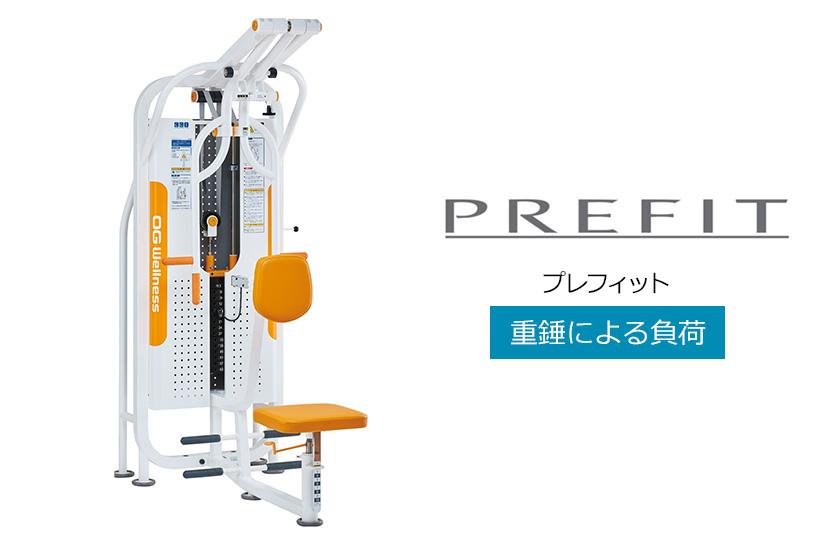 「Prefit(プレフィット)」は幅広い負荷設定や姿勢の調整が可能